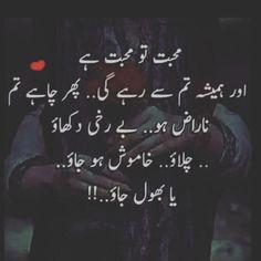 love Quotes in Urdu - Love Quotes - - Picture Sharing Love Quotes In Urdu, Urdu Love Words, Poetry Quotes In Urdu, Best Urdu Poetry Images, Love Poetry Urdu, Islamic Love Quotes, My Poetry, Urdu Quotes, Qoutes