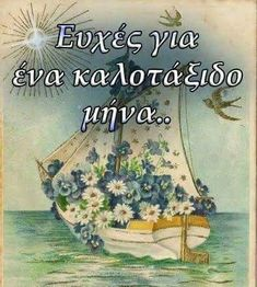 New Month Greetings, Mina, Greek Quotes, Holidays And Events, Mom And Dad, Birthday Wishes, Picture Quotes, Holiday Cards, Affirmations