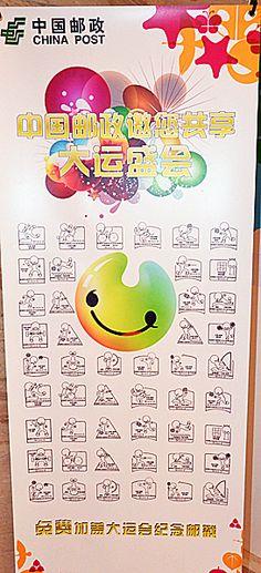 2011 SU in Shenzhen (CHN): all cancellations