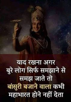 Wallpaper-world: Shri krishna image Krishna Quotes In Hindi, Hindu Quotes, Radha Krishna Love Quotes, Lord Krishna, Krishna Images, Krishna Pictures, Lord Shiva, Motivational Picture Quotes, Inspirational Quotes Pictures