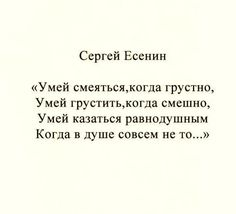 Poem Quotes, Words Quotes, Motivational Quotes, Life Quotes, Inspirational Quotes, The Words, Cool Words, Intelligent Words, Russian Quotes