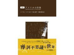 坂口恭平さんの絵で読む「抄訳 アフリカの印象(レーモン・ルーセル)」が新訳で登場!   無料プレスリリース配信ならプレスリリース ゼロ