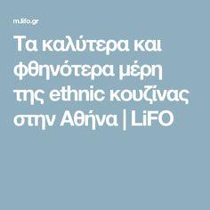 Τα καλύτερα και φθηνότερα μέρη της ethnic κουζίνας στην Αθήνα | LiFO