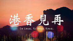 So Long, My Hong Kong on Vimeo