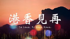 So Long, My Hong Kong :: A farewell love letter to the city I have called my home for the past six years.  Shot on the Sony RX100. Edited and color graded on Final Cut Pro X.   Lightly…