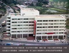 一九八〇.大埔政府合署 大埔老照片提供 ------------------- 「香港海岸線填海地圖」 網站:www.oldhkphoto.com/coast