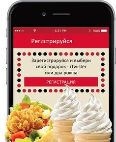 KFC Фишка