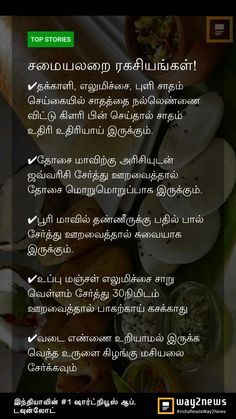 Nutrition Tips, Health And Nutrition, Potato Sandwich, Cooking Tips, Cooking Recipes, Healthy Indian Recipes, Recipes In Tamil, Touching Words, Tamil Language
