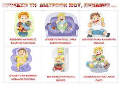 dreamskindergarten Το νηπιαγωγείο που ονειρεύομαι !: Λίστες αναφοράς για την υγιεινή διατροφή Special Education, Kids And Parenting, Family Guy, School, Blog, Character, Greek, Cooking, Activities