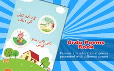 Kids Urdu Poems Book 2 app has 10 famous and educational poems presented with different scenes. All the familiar and best loved poems in Urdu language are delightful and charming for your little ones.  This application helps Kids listen and learn interesting Poems with Urdu audio that plays an important role in their early age learning process.  >>Age Group:   This application is suitable for kids from 3 to 7 years of age, who are in the pre nursery and kindergarten class.