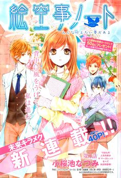 Esoragoto Note : From Shoujo-Sense:Ririko has been in the hospital for 10 years. During that time, she was writing a note for her wishes that she wants to fulfill. Will she finally start realizing those wishes? Manga Art, Manga Anime, Fille Anime Cool, Romantic Manga, Manga Couple, Manga Covers, Manhwa Manga, Manga Pages, Beautiful Anime Girl