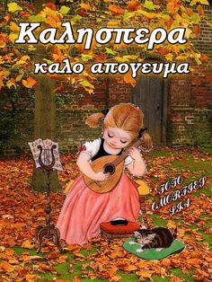 Greek Sayings, Greek Quotes, Teddy Bear, Animals, Animales, Animaux, Teddy Bears, Animal, Animais