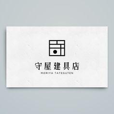 haru_Designさんの提案 - 創業80年 倉敷にある老舗建具店のロゴ | クラウドソーシング「ランサーズ」
