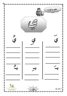 بوكلت المهارات اللغوية لثانية حضانة الفصل الدراسى الأول 2015 Arabic Alphabet Letters, Arabic Alphabet For Kids, Alphabet Crafts, Alphabet Activities, Alphabet Tracing Worksheets, Alphabet Coloring Pages, Write Arabic, Arabic Words, Arabic Handwriting