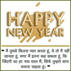 Happy New Year Romantic Status in Hindi With images -2022 Happy New Year Status, Romantic Status, Status Hindi, Naye Saal Ki Shayari, Sad, Shayari In Hindi, Quotes, Image, Quotations