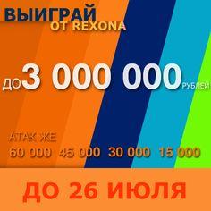 Выиграй 3 000 000 на погашение ипотеки от REXONA  ЧТО СДЕЛАТЬ (до 26.07.15): - выбери, что ты хочешь погасить: ипотеку или кредит (потом не поменяешь); - пройди регистрацию на непотека.рф (или nepoteka.ru); - честно выполняй ежедневные задания и зарабатывай баллы.  Общий срок акции: с 25.05.15 по 30.09.15, информация об организаторе, о правилах, о количестве призов, сроке, месте и порядке из вручения, точные задания и порядок начисления баллов: непотека.рф