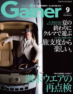 Amazon.co.jp: Gainer(ゲイナー) 2015年 09月号 [雑誌] 電子書籍: Gainer編集部: Kindleストア
