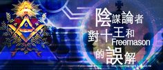 . 2010 - 2012 恩膏引擎全力開動!!: 陰謀論者對十王和Freemason的誤解