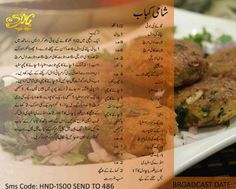 Shireen Anwar is running a cooking food schools in Karachi. She is very old and leading Pakistani female chef. Her Urdu Recipe is very popular among Pakistani ladies. She is doing a cooking show at Masala TV name as Masala Mornings Shami Kabab Recipe In Urdu, Seekh Kebab Recipes, Urdu Recipe, Seekh Kebabs, Cutlets Recipes, Indian Food Recipes, Asian Recipes, Beef Recipes, Chicken Recipes