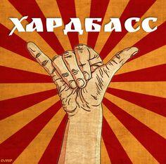 Хардбасс - HARDBASS by omp