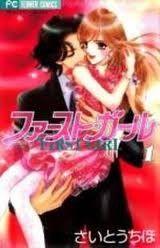First Girl, Shoujo, Anime, Art, Art Background, Kunst, Cartoon Movies, Anime Music, Performing Arts