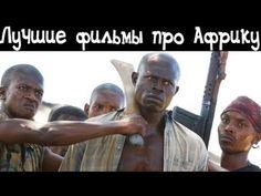 Лучшие фильмы про Африку