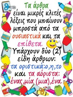 Old Scool, Learn Greek, Greek Language, Special Education, Parenting, Teacher, Classroom, Messages, Activities