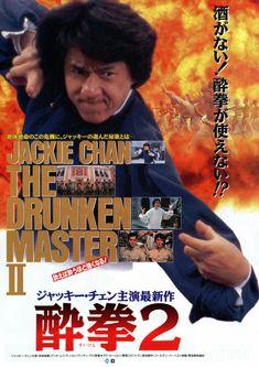 酔拳2 (1994)