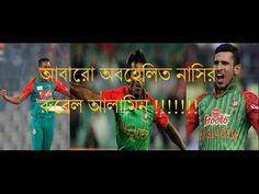 নউজলনডর বপকষ 20 সদসযর দল ঘষণ আবর অবহলত নসর রবল আলমন !!!!!!! bangladesh vs newzealnd cricket news bangla news  bangladesh cricket news 2016 All bangla tv news live update here https://www.youtube.com/channel/UCouBviabJwxgZw3MblsOB2Q you can visit my blogger: http://ift.tt/2eQWqVG  you can like our page on facebook: http://ift.tt/2eW4do8 you can follow us twitter: https://twitter.com/freyamaya625144 instagram : http://ift.tt/2eR1Vnp vk: http://ift.tt/2eW8mbp tumblr: http://ift.tt/2eQZYY2…