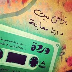 The best song ever :)) Best Song Ever, Best Songs, Best Song Lines, Arabic Design, Classic Songs, Funny Arabic Quotes, Photo Quotes, Vintage Love, Islamic Quotes