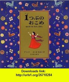 One Grain Of Rice A Mathematical Folktale (Japanese Edition) (9784895726863) Demi , ISBN-10: 489572686X  , ISBN-13: 978-4895726863 ,  , tutorials , pdf , ebook , torrent , downloads , rapidshare , filesonic , hotfile , megaupload , fileserve