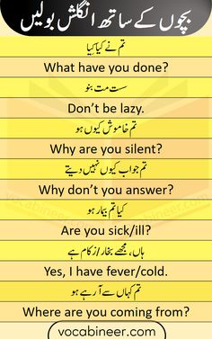English Speaking For Kids, English Learning Spoken, Learning English For Kids, Learn English Words, English To Urdu Dictionary, English Phrases, English Grammar, English Vinglish, English Study