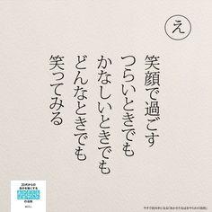 今すぐ前向きになる「あかさたなはまやらわの法則」より。 . . . . #今すぐ前向きになるあかさたなはまやらわの法則 #あかさたなはまやらわの法則#ポジティブ#日本語 #仕事 #女性#笑顔#前向き#五行歌#言葉の力#モニグラ