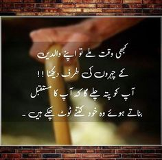 423 Best Loving Parents Images Dad Quotes Quotes Urdu Quotes
