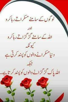 Well said Ali Quotes, People Quotes, Urdu Quotes, Poetry Quotes, Wisdom Quotes, Quotations, Urdu Poetry, Quotable Quotes, Qoutes
