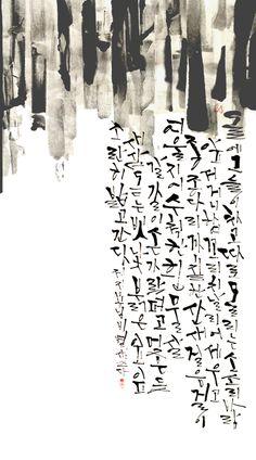 calligraphy by Byulsam KOREAN POEM