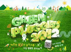 Green Plugged 2012  5.26 ~ 5.27, 난지한강공원