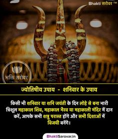 Have you ever wondered about the relationship between Lord Hanuman and Lord Shani? Gernal Knowledge, General Knowledge Facts, Knowledge Quotes, Vedic Mantras, Hindu Mantras, Hinduism Quotes, Positive Energy Quotes, Mahakal Shiva, Sanskrit Mantra