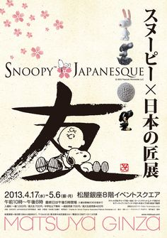 Snoopy Japanesque. It will start from middle of April.