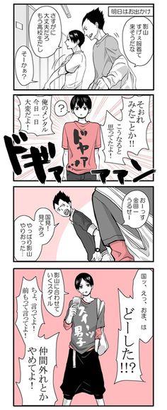 pixiv(ピクシブ)は、作品の投稿・閲覧が楽しめる「イラストコミュニケーションサービス」です。幅広いジャンルの作品が投稿され、ユーザー発の企画やメーカー公認のコンテストが開催されています。 Haikyuu Fanart, Haikyuu Ships, Haikyuu Funny, Haikyuu Anime, Anime Chibi, Manga Anime, Kenma, Kuroo, Kageyama