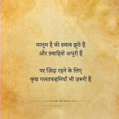 Mixed Feelings Quotes, Feelings Words, Good Thoughts Quotes, Hindi Good Morning Quotes, Hindi Quotes On Life, Hi Quotes, People Quotes, Choose Me Quotes, Indian Quotes