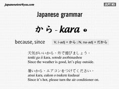 #japan #word #japanese #learn #study #vocabulary #practice #exercise #remember #memorize #example #resource #grammar #jlpt #kanji #flashcard japanesetest4you.com