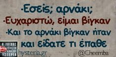 Greek Quotes, Hilarious, Funny, Yolo, Minions, Just In Case, Jokes, Drawings, Humor