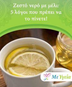 Ζεστό νερό με μέλι: 5 λόγοι που πρέπει να το πίνετε!   Το ζεστό νερό με μέλι αποτελεί #αποτελεσματική φυσική #θεραπεία τόσο για την απώλεια βάρους όσο και για την καλή υγεία του #πεπτικού συστήματος. #ΦυσικέςΘεραπείες Cantaloupe, Detox, Weight Loss, Fruit, Drinks, Beauty, Drinking, Beverages, Losing Weight