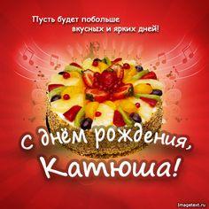 Надпись на торт юбиляру Happy Birthday Pictures, Happy Birthday Wishes, Birthday Cards, Birthdays, Fruit, Food, Felting, Anastasia, Postcards