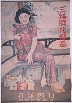 Vintage Chinese poster - Asian beauty ad
