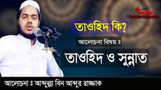 তাওহিদ ও সুন্নাত কি |Bangla waz| Abdullah Bin Abdur Razzak |New tafsir m... Sample Resume Format, Media Center