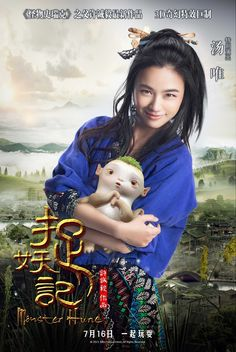 捉妖記(Monster Hunt)poster