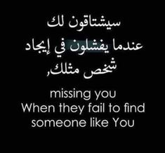Image uploaded by Dr. Find images and videos about love, quote and text on We Heart It - the app to get lost in what you love. Arabic English Quotes, Arabic Love Quotes, English Words, Islamic Quotes, Talking Quotes, Mood Quotes, Morning Quotes, Wisdom Quotes, Life Quotes
