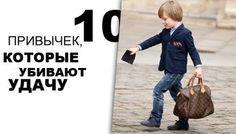 10 ПРИВЫЧЕК, КОТОРЫЕ УБИВАЮТ УДАЧУВы хотите поймать удачу? Тогда узнайте о 10 привычках, которые ни в коем случае нельзя приобретать, если вы действительно хотите быть удачливым …